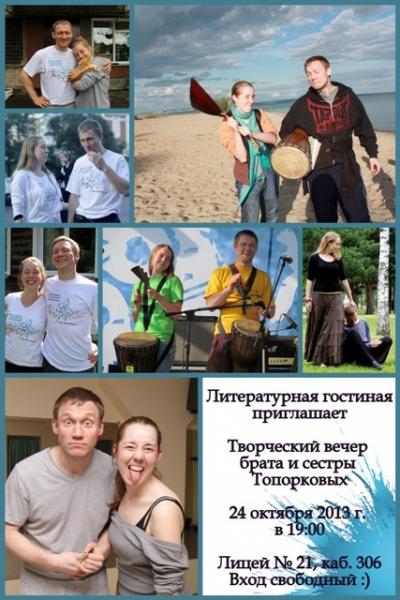 toporkovy