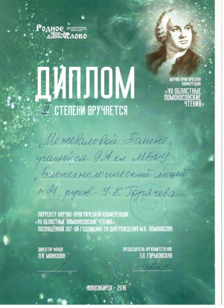 sertifikat-mezhevalovoj-1
