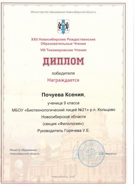 sertifikat-pochuevoj1