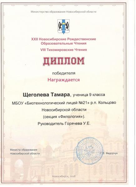 sertifikat-shhegolevoj-1