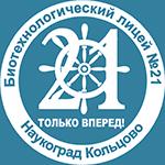 """Муниципальное бюджетное общеобразовательное учреждение """"Биотехнологический лицей № 21"""""""